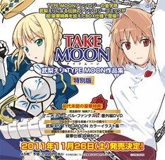 「TAKE MOON 武梨えり TYPE-MOON作品集」特別版告知イメージ。