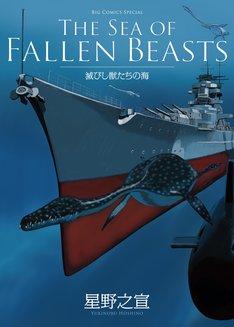 「THE SEA OF FALLEN BEASTS-滅びし獣たちの海-」