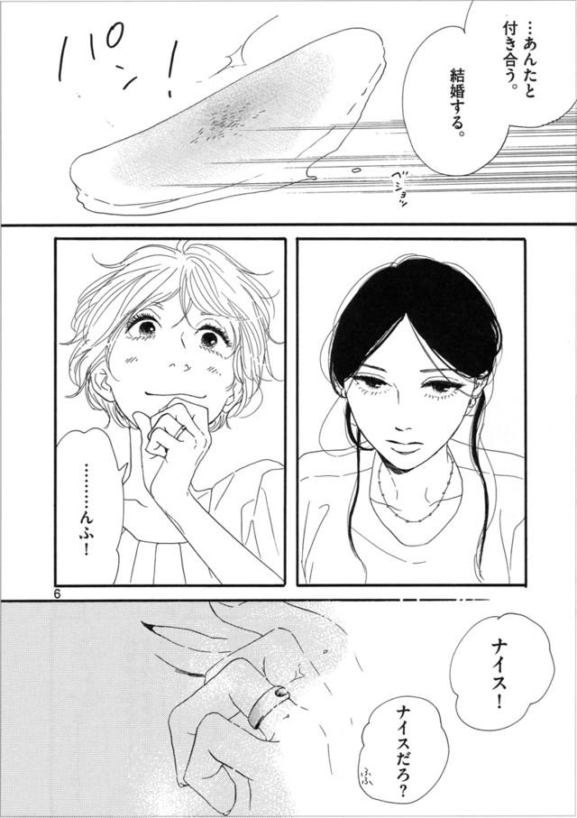 ヤマシタトモコ「きみの女の子」(C)ヤマシタトモコ/「僕らの漫画」製作委員会