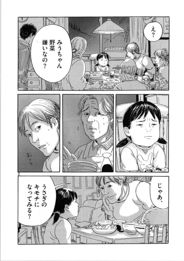 三宅乱丈「うさぎのキモチ」(C)三宅乱丈/「僕らの漫画」製作委員会