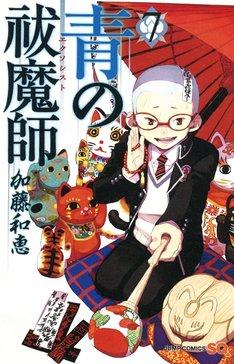 加藤和恵「青の祓魔師」7巻。表紙は子猫丸が飾った。(C)加藤和恵/集英社