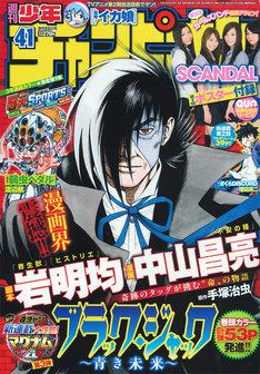 週刊少年チャンピオン41号
