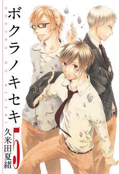 久米田夏緒「ボクラノキセキ」5巻