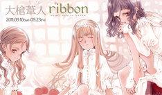 大槍葦人個展「ribbon」メインビジュアル