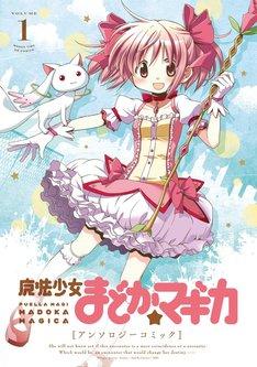 「魔法少女まどか☆マギカ アンソロジーコミック」カバーイラストは、アニメのキャタクター原案を手がけた蒼樹うめが手がけている。
