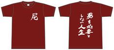 尼~ずTシャツ。左が前面、右が背面。※画像はイメージのため、実物とは異なる場合があります。