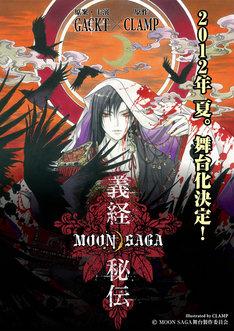 GACKT本人をモチーフにCLAMPが描き下ろした「MOON SAGA 義経秘伝」の主人公・源義経。