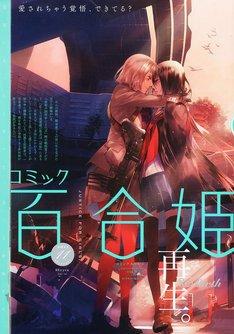 コミック百合姫11月号
