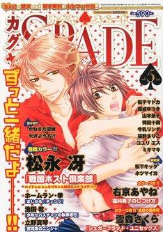 カグヤSPADE Vol.5