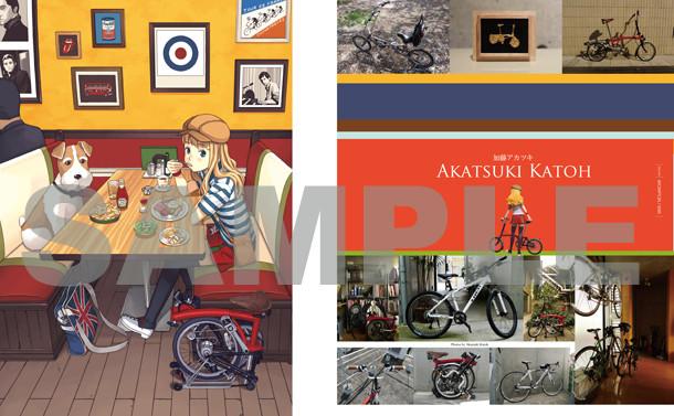 「少女自転車解放区」のサンプル。
