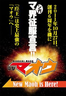 月刊電撃マ王11月号の巻頭ページにて、月刊電撃マオウの情報が発表されている。