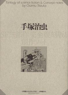 「SF三部作完全復刻版と創作ノート」