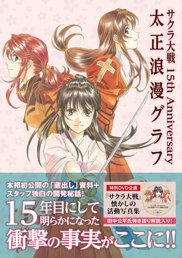 「サクラ大戦 15th Anniversary 太正浪漫グラフ」。(C)SEGA (C)RED