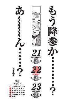 「カイジ語録2012年三日めくりカレンダー」の中面。利根川の味のある顔で新たな1日を迎えることに。