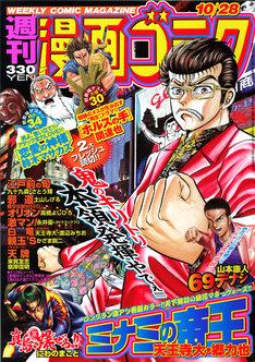 週刊漫画ゴラク10月28日号
