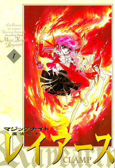 「魔法騎士レイアース 新装版」1巻 (c)CLAMP/講談社