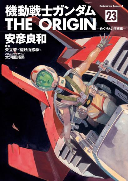 安彦良和の「機動戦士ガンダム THE ORIGIN」最終23巻。