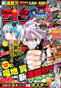 「アナグルモール」がスタートした週刊少年サンデー47号。