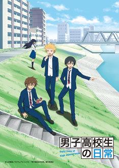 アニメ「男子高校生の日常」メインビジュアル