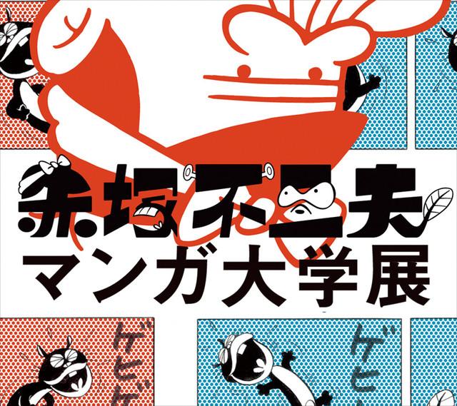 「赤塚不二夫マンガ大学展 ゲージュツ篇」メインビジュアル (C)赤塚不二夫
