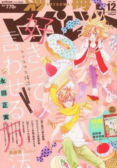 別冊マーガレット12月号。表紙は永田正実「好きって言わせる方法」。