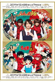 TVドラマ「らんま1/2」ポスター。