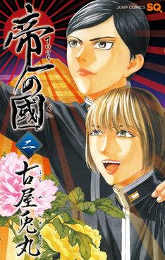 12月2日に発売される古屋兎丸「帝一の國」2巻。