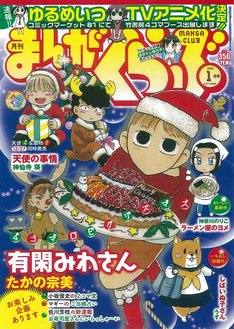 12月5日に発売されるまんがくらぶ1月号(※画像は製作途中のもの)