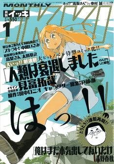 月刊IKKI2012年1月号表紙は、新連載「人類は衰退しました のんびりした報告」が飾っている。