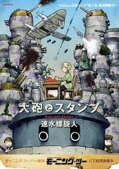 「大砲とスタンプ」宣伝用ポスター
