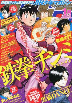 月刊少年マガジン2012年1月号