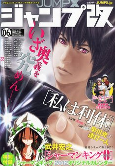 ジャンプ改Vol.6