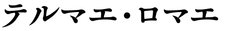 「テルマエ・ロマエ」ロゴ (C)2012 Mari Yamazaki/PUBLISHED BY ENTERBRAIN, INC./アニメ「テルマエ・ロマエ」製作委員会