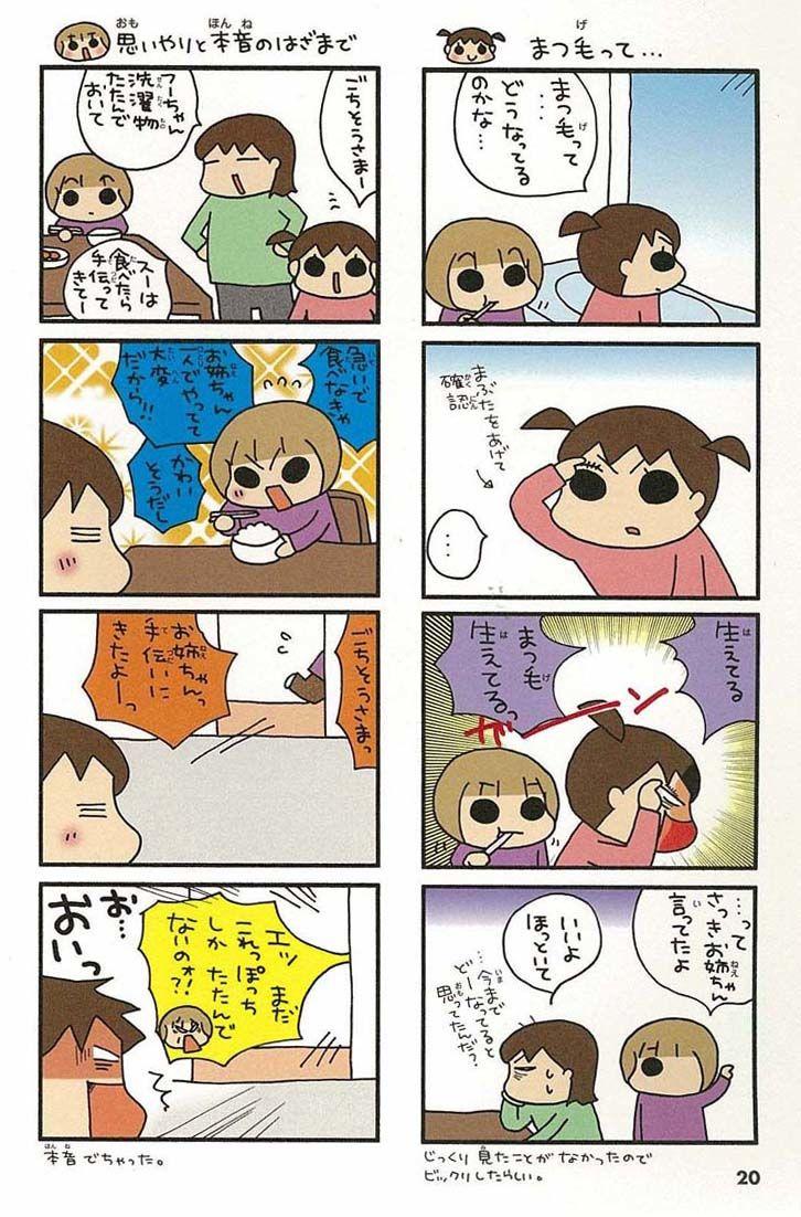 うちの3姉妹」最終巻など、すくすく子育てマンガ連続刊行 - コミック ...