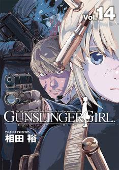 「GUNSLINGER GIRL」14巻