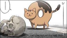 コザキユースケの新連載「どーにゃつ」より。(C)KOZAKI YUSUKE/SQUARE ENIX
