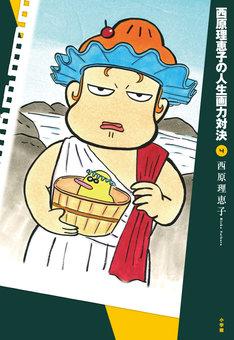 発売中の「西原理恵子の人生画力対決」4巻。