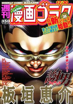 「謝男 シャーマン」が表紙と巻頭カラーを飾った週刊漫画ゴラク12月30日号。