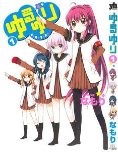 コミック百合姫3月号に付属する「ゆるゆり」1巻着せ替えカバー。(※画像はイメージです)