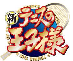 アニメ「新テニスの王子様」ロゴ (c)許斐 剛/集英社・NAS・新テニスの王子様プロジェクト