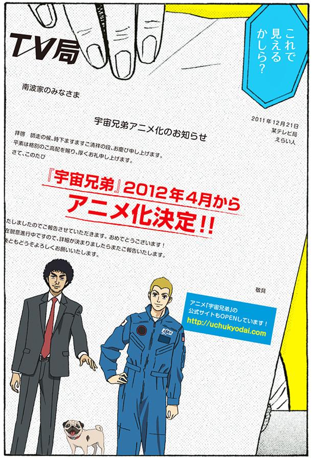 モーニング4・5合併号より。アニメ版のキャラクターデザインが掲載されている。