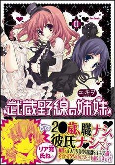 ユキヲ「武蔵野線の姉妹」1巻