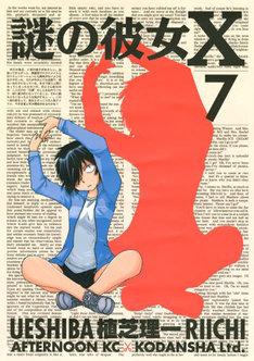 「謎の彼女X」7巻