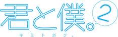 「君と僕。2」ロゴ(C)堀田きいち/スクウェアエニックス・「君と僕。」製作委員会