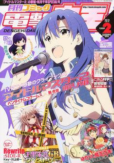 月刊コミック電撃大王2012年2月号