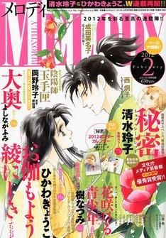 メロディ2012年2月号。表紙は、今号より連載再開したひかわきょうこ「お伽もよう綾にしき ふたたび」。