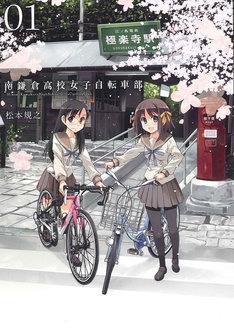 「南鎌倉高校女子自転車部」1巻