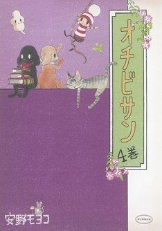 安野モヨコが朝日新聞にて連載中の「オチビサン」4巻。