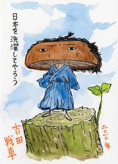 吉田戦車の描いた坂本龍馬のイラスト。