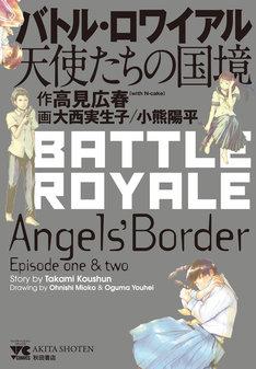 「バトル・ロワイアル 天使たちの国境」カバー(帯なし)
